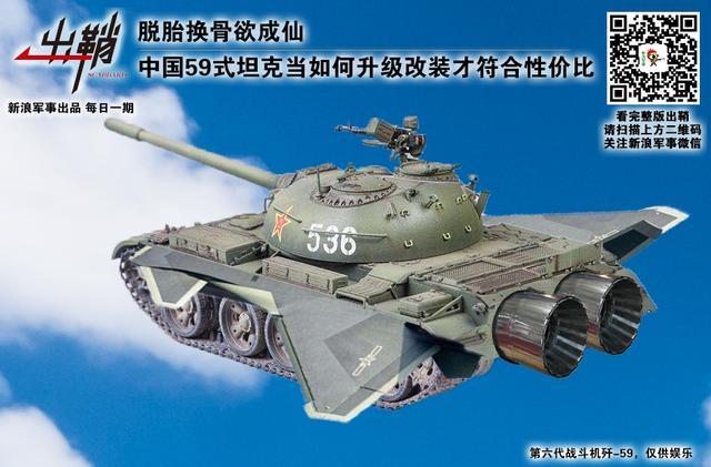"""10月29日,网络上曝光了一款以59式坦克底盘为基础""""魔改""""的装甲火力支援车。一直以来,国产武器装备的改造,特别是""""五对负重轮""""的59式坦克的""""魔改""""都是军迷们津津乐道的话题。但更多的时候,我们都只停留在对这些改造车性能的研究和对其设计思路的""""吹捧"""",而较少关注这些武器出现背后的实际意义。那么本期《出鞘》我们就来结合我军与外军的经验谈谈,这些老59坦克究竟应该怎么改。(查看完整内容搜索微信公众号:sinamilnews)"""