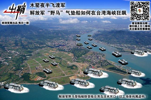 8月7日,网上曝出了一张国内某造船厂正在建造中的726A型气垫登陆艇的照片。在照片中,我们可以清晰地看到在该造船厂港池内共停放着10艘726A型气垫登陆艇。从目前的情势看来,已经服役与正在建造的726/A型登陆艇数量已经远远超过了071型登陆舰所需的数量。在071型登陆舰数量有限、075型两栖攻击舰尚未开始船坞建造的时候,为何中国要维持726A型的高速量产?726A型对解放军有何其他重要意义?本期《出鞘》,我们就来谈谈726A型气垫登陆艇的问题。(查看完整内容搜索微信公众号:sinamilnews)
