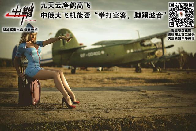 """6月8日,中国商飞和俄罗斯联合航空制造集团,确定了联合设计的大型客机CR929-600的外观和尺寸。与此同时,俄罗斯方面也传出了要重新开始生产""""升级版""""安-124的新闻。作为大飞机设计和制造领域的""""新人"""",中国能够在俄罗斯身上学到什么?俄罗斯在与中国联合设计CR-929飞机的过程中又能得到什么?在大飞机的设计、制造领域,中、俄双方各有什么优势?双方能否实现优势互补以打破美欧在民用飞机方面的垄断?本期《出鞘》,我们就来聊聊中俄联合研制CR929的那些事。(查看完整内容搜索微信公众号:sinamilnews)"""