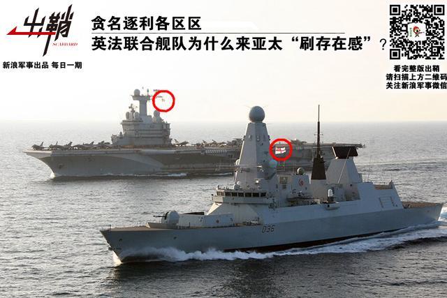 """今年6月5日,国内媒体引述香港《南华早报》报道称,法国国防部长帕利3日在新加坡举行的香格里拉对话会上表示,法国和英国军舰本周将在中国南海联合执行""""自由航行行动""""。英国《每日电讯报》也引述英国国防大臣威廉姆森的表态称,英国将向中国南海派出3艘军舰,宣示力挺所谓的""""航行自由""""。英法如此一唱一和不禁让人想起历史上的英法联军。英法为何要再次组队闯南海,中国又如何应对?本期出鞘带您关注英法联军闯中国南海。(查看完整内容搜索微信公众号:sinamilnews)"""