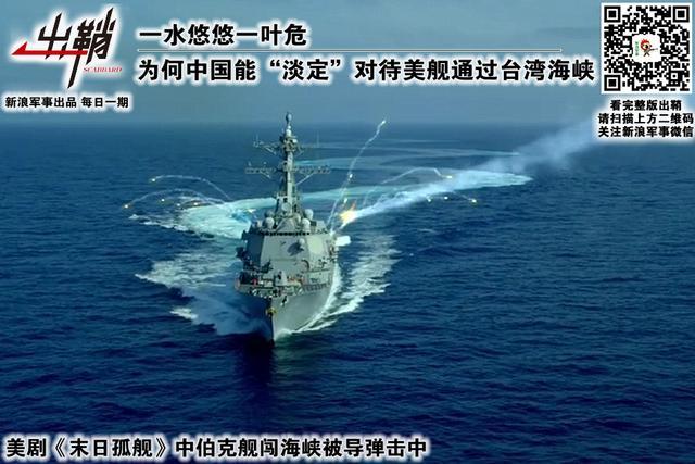 """7月7日,美海军第七舰队两艘伯克级驱逐舰DDG-65""""本福德""""号和DDG-89""""马斯汀""""号驱逐舰,以编队形式在夜间穿越台湾海峡后,一路北上向东北方向航行。这也是自美国方面在上月放风""""考虑将定期派军舰经过台湾海峡""""后,外界所得知的首次美军涉台动作。由于通过台湾海峡的时机点正值我""""七七事变""""81周年,加之中美关系紧张、台海波云诡谲,引发两岸网友关注。国内外媒体都在猜测美军神盾舰此时闯台湾海峡有""""大目的"""",但事实到底如何?本期出鞘带您关注美国军舰驶经台海。(查看完整内容搜索微信公众号:sinamilnews)"""