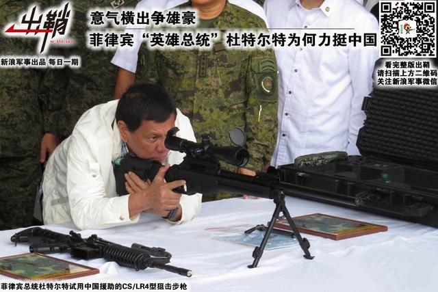 """据国内媒体11月18日报道,菲律宾总统杜特尔特日前在接受新华社等中国媒体采访时声称,希望退休后来中国买地建房居住。杜特尔特一直以来所发表的各种言论都充满了诙谐与幽默,据国内媒体11月19日报道,APEC峰会期间杜特尔特在回应特朗普邀请访美一事时,更是脱口而出""""太远了没钱过去""""。菲律宾总统一直因特殊的国际角色而受各方关注,杜特尔特上台以来更是凭借着对内铁腕扫毒治贪、对外重置对美对华关系,而成为国际实用派领导人的典型。那么杜特尔特为何能成为国际强人之一,他又如何影响着中菲关系的发展。本期《出鞘》就来谈杜特尔特为什么这么爱中国。(查看完整内容搜索微信公众号:sinamilnews)"""