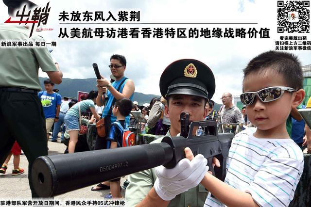 """据国内媒体援引港媒《南华早报》11月22日报道,美国核动力航母""""里根""""号连同3艘军舰于21日抵达中国香港地区访问,22日""""里根""""号停泊青衣对开海域时有中国香港民众登舰参观。其实在20日在""""里根""""号航母驶往香港途中,解放军驻港部队司令员谭本宏就已应邀乘坐美军军机先行登上航母,并观看了美国海军F-18""""超级大黄蜂""""战机的起飞和着舰演练。据悉这次也是""""里根号""""航母第二次来访香港,去年10月2日,""""里根""""号在离开日本横须贺基地赴我南海航行之后,也曾驶抵中国香港维多利亚海港进行补充供给。美军航母为何能够停泊中国香港,这背后又体现出中国香港有着怎样的军事用途。本期出鞘就来谈中国香港的军事作用。(查看完整内容搜索微信公众号:sinamilnews)"""