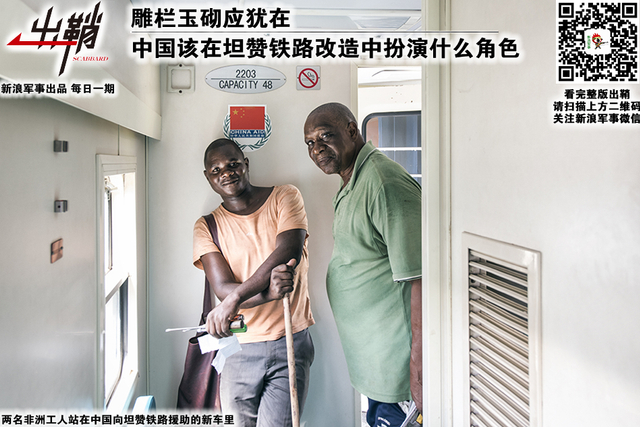 据新华社11月28日报道,就在丹麦等西方国家最近纷纷冻结对坦桑尼亚的援助资金之际,由中国政府援建的达累斯萨拉姆大学图书馆,在当地27日正式移交坦桑尼亚。在交接仪式上,坦桑尼亚总统马古富力再次感谢中国对该国发展所带来的帮助,称坦桑尼亚将继续发展并培育与中国的良好关系。中坦友谊可谓是来之已久,在40年前的乌坦战争中,被乌干达的进攻打得措手不及的坦桑尼亚,就是在中国武器的援助下,不仅成功将乌干达军队驱逐出国境,还反推至乌干达境内并将阿明政权给摧毁。目前坦桑尼亚正在筹划改造坦赞铁路,那么这个中国最大援外项目的现状如何,参与坦赞铁路改造又会对中国的东非布局有何影响。本期出鞘就来谈中国该如何参与坦赞铁路改造工作。(查看完整内容搜索微信公众号:sinamilnews)