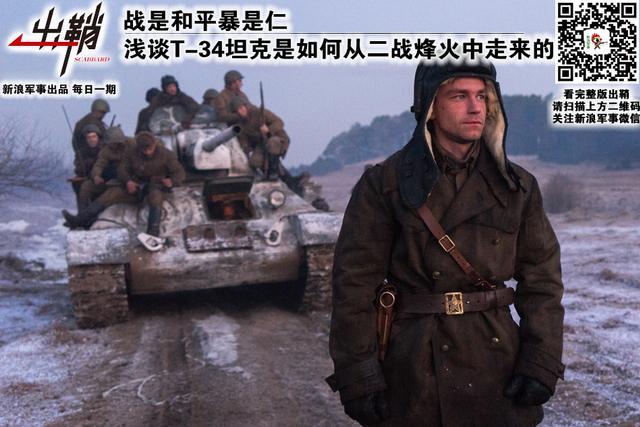 """12月3日,俄罗斯坦克制造商""""乌拉尔车辆制造厂""""为了庆祝苏联T-34坦克设计师米哈伊尔·伊里奇·科什金诞辰120周年,在零下20度的严寒条件下,于乌拉尔军事训练场为T-34、T-72和T-90三代坦克举办了一场特殊的赛车比赛。T-34系列坦克是苏联二战期间最著名的坦克,其斜面装甲设计思路曾对后世的坦克发展产生过深远的影响。那么T-34坦克是如何诞生的,又对苏联坦克的发展产生了何种影响。本期《出鞘》就来谈T-34坦克在苏联。"""