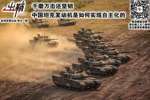 """据环球网报道,12月26日泰国皇家陆军部队接收了第二批共10辆中国制造的VT4主战坦克,用于取代其现役的美制M41A3等坦克。而在此前的12月22日,兵器工业新媒体""""北方政工""""也发布了一则名为《走出国门的陆战之王》的短视频,专门讲述了中国外贸主战坦克VT-4装备泰国陆军这一年来的细节。VT-4坦克动力系统采用国产的功率1300匹马力的增压柴油机,以及新研制的综合液力机械传动装置一体化动力包设计,算是我国在坦克动力发展方面的扛鼎之作。那么中国坦克在动力方面是如何发展的,又在何时能再向燃气轮机进阶。本期《出鞘》就继续从动力发展方面来谈中国坦克的。"""
