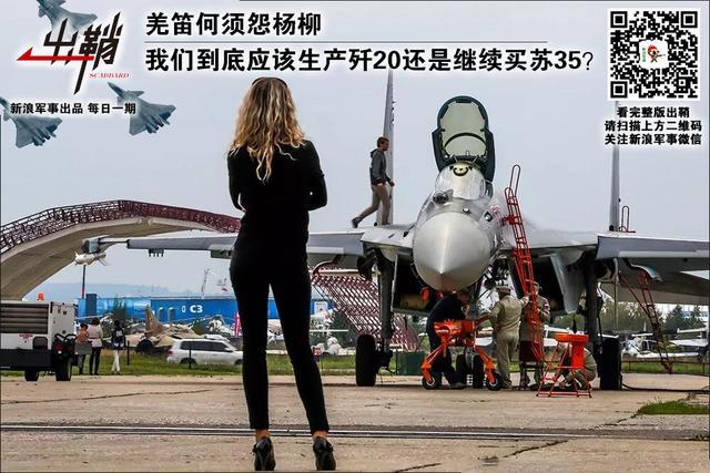 7月4日,俄罗斯副总理尤里·鲍里索夫宣布,俄空天军近年内不会大规模接收第四代(中国标准,下同)苏-57战机。根据2027年以前的合同,军方采购的具体数量仅为12架。根据鲍里索夫的说法,未来俄罗斯空天军将要大量采购的主力飞机将是三代半战斗机苏-35。对于目前的中国来说,我们已经开始装备第四代战斗机歼-20,但同时也有大量的三代、三代半战斗机乃至二代战斗机在役。在可以预见的未来,我们也要面临着三代半战斗机是否要继续大量入役的问题。本期《出鞘》我们就来谈谈俄罗斯在这一问题上对我们的启示。(查看完整内容搜索微信公众号:sinamilnews)