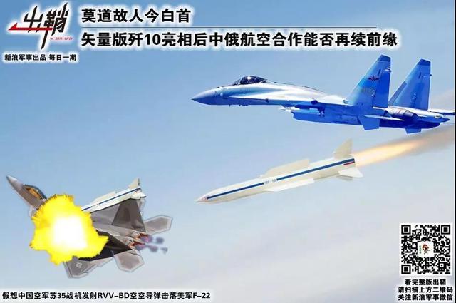 """11月11日,正值中国空军成立69周年纪念日,中国空军四架歼-20战机飞抵在珠海举办的中国国际航空航天博览会(简称珠海航展)现场上空进行了特别飞行表演,为中国空军的生日献礼。在飞行表演中,歼-20战机首次面向公众开启弹舱,展示其挂载的霹雳-15中距空空导弹和霹雳-10近距格斗弹,这种自信的风范标志中国空军正式走向了一个新时代。无独有偶,就在珠海航展期间,俄罗斯红星电视台也首次上映了俄空军第五代战机苏-57的纪录片《从T-50到苏-57》,片中也出现了四架苏57编队飞行的画面,无意中与中国歼-20战机的亮相形成一种""""你方唱罢我登场""""的局面。那么本期《出鞘》我们就来通过此次珠海航展来对中俄航空工业进行一次横向对比。(查看完整内容搜索微信公众号:sinamilnews)"""