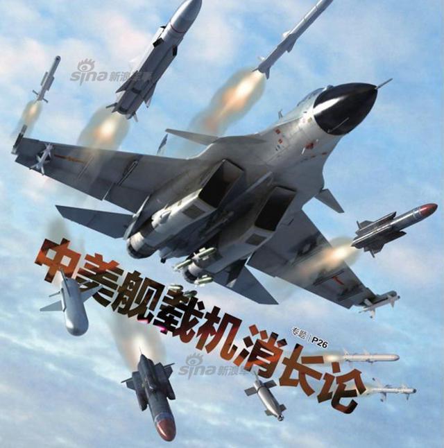 歼-15舰载机到底挂载能力怎么样?近日,在《现代舰船》杂志中表现出来!歼-15舰载机CG图上看,有鹰击12,有鹰击91,有鹰击83K,还有各种空空导弹。火力十分强大。