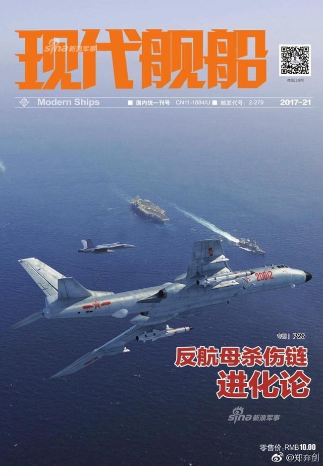 现代舰船杂志21期主要介绍苏联倾全力打造的反航母杀伤链的深度解读,以及中国反航母杀伤链的预计效能,并且还有对苏联战役级飞航反舰导弹还有专门的全史。图文来源:现代舰船。