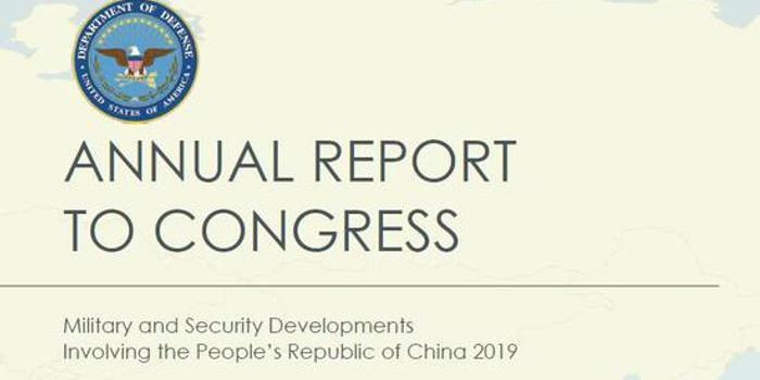 媒體:美國2019中國軍力報告達到中國初級軍迷水平