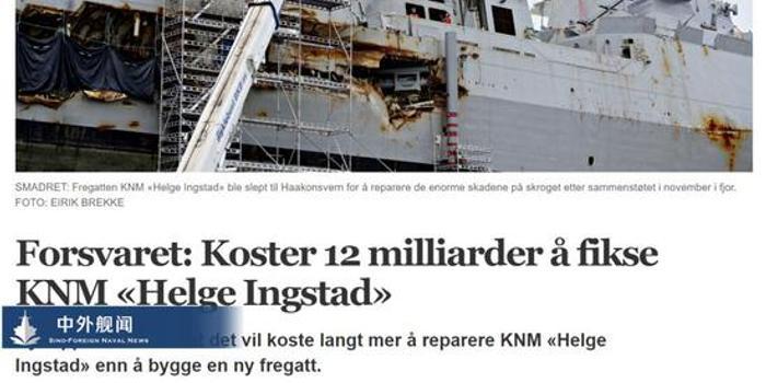 挪威將被撞沉護衛艦打撈修復 或將花費14億美元