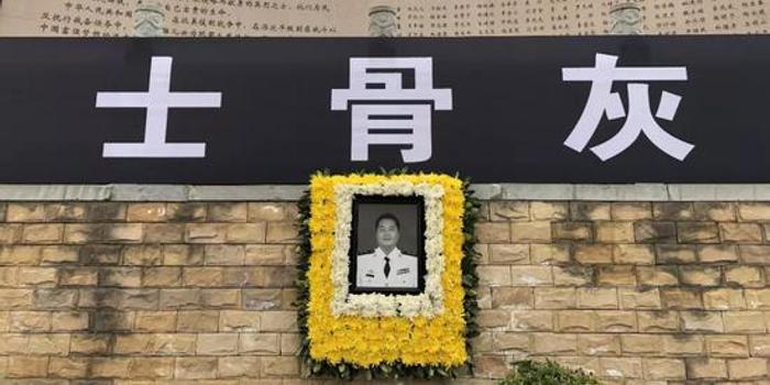 海軍犧牲飛行員任永濤烈士舉行骨灰安葬儀式(圖)