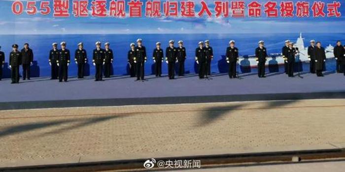 055大驱服役仪式上的航母背景板 为何又改回原状
