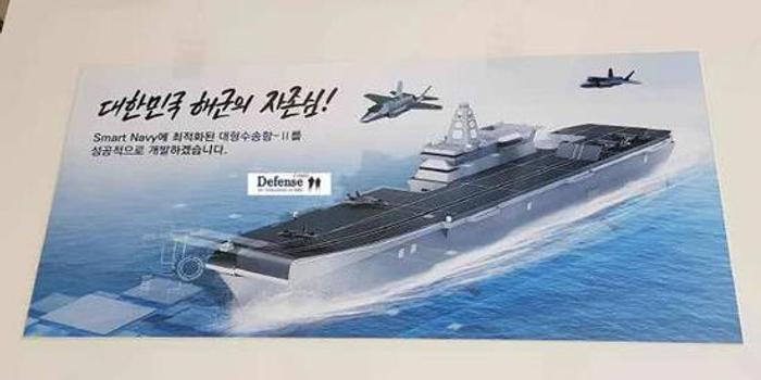 中國有我也得有?韓國公布航母圖 宣傳語用漢語詞匯