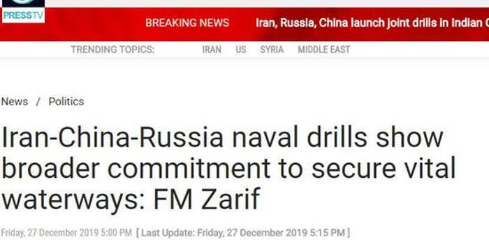 伊朗外长扎里夫推特发文 回应中俄伊首次联合军演