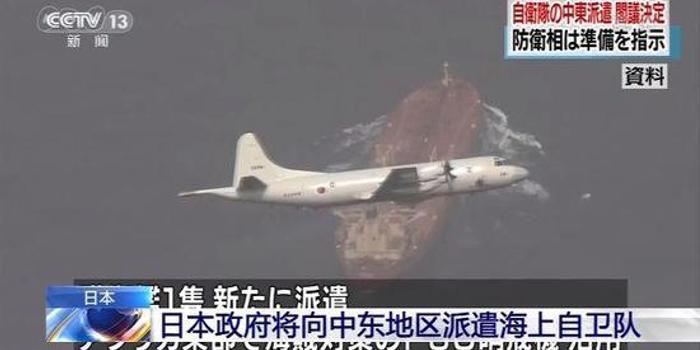 日本政府将向中东地区派遣海上自卫队 究竟有何考量