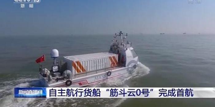 """我国首艘自主航行货船""""筋斗云0号""""完成首航"""