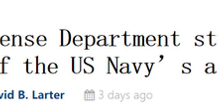 美军要砍掉两艘航母 张召忠:这是在模仿战略忽悠局