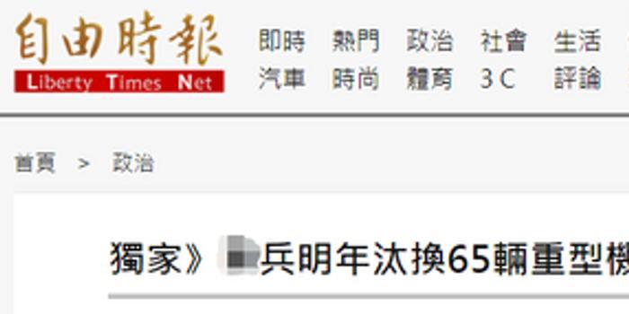 台媒:台宪兵要换65辆新机车称可反制解放军斩首