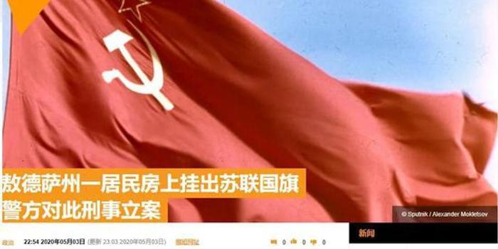 乌克兰男子挂苏联国旗庆祝劳动节 被警方刑事立案