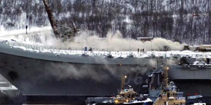 俄官方:俄航母火灾损失超3亿卢布 今年完成修复