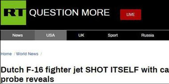荷蘭一架F-16戰機發射炮彈意外擊中自己(圖)