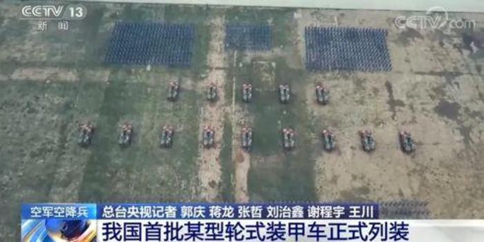 下一代空降战车列装前 让中国空降兵先坐到轮子上