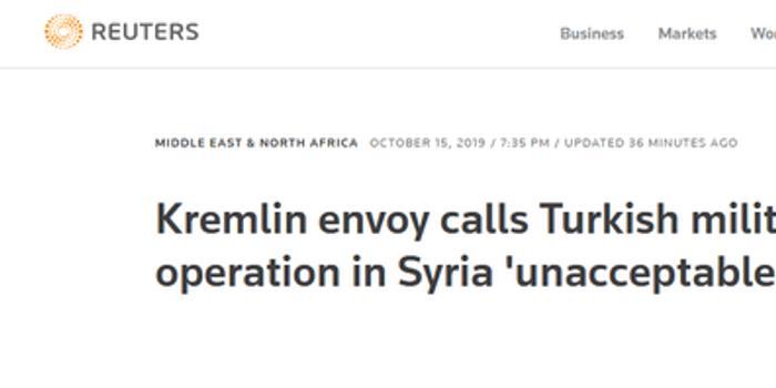俄總統敘利亞問題特使批土耳其進攻敘:不可接受