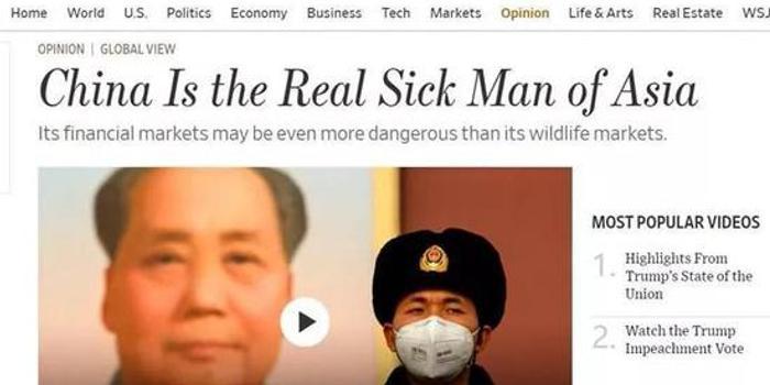 华尔街日报竟用这标题侮辱中国 自己员工都看不下去