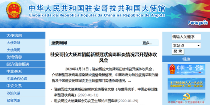安哥拉强制隔离中国公民 我使馆回应:避免赴安