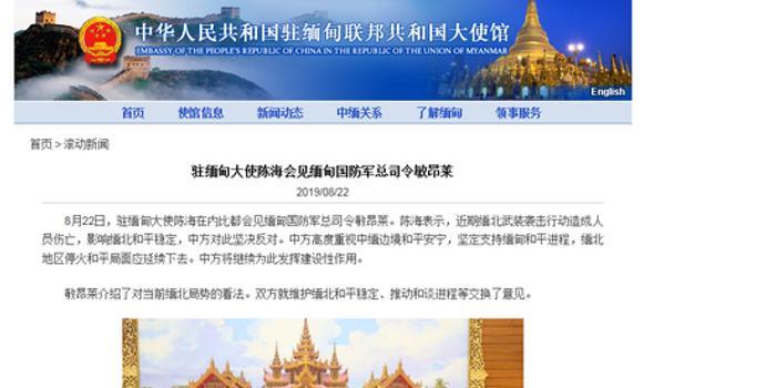 ag平臺_中國駐緬大使會見緬甸國防軍司令:反對緬北武裝襲擊