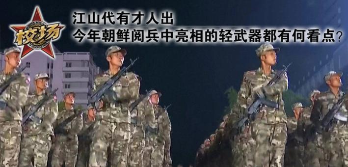 今年朝鲜阅兵中亮相的轻武器都有何看点