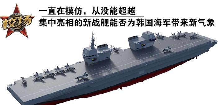 校场:新战舰能否为韩国海军带来新气象
