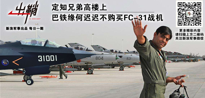 出鞘:巴铁缘何迟迟不购买FC-31战机