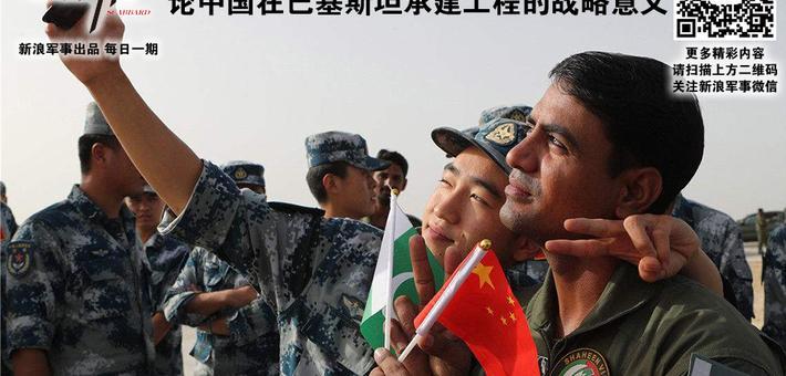 出鞘:中国在巴基斯坦承建工程战略意义
