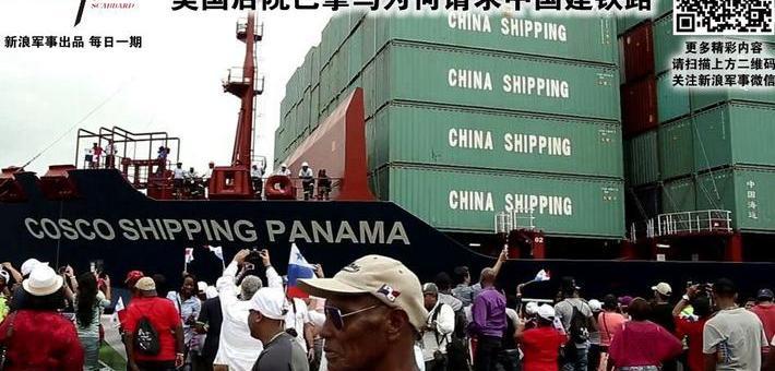 出鞘:美国后院巴拿马为何请中国建铁路