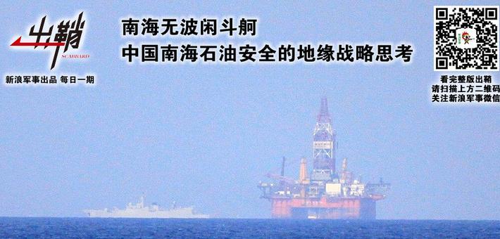 出鞘:中国南海石油安全的地缘战略思考