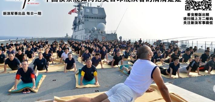 出鞘:中国侦察舰如何把美日印舰队看清