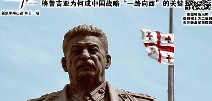 出鞘:格鲁吉亚怎成中国战略向西的关键
