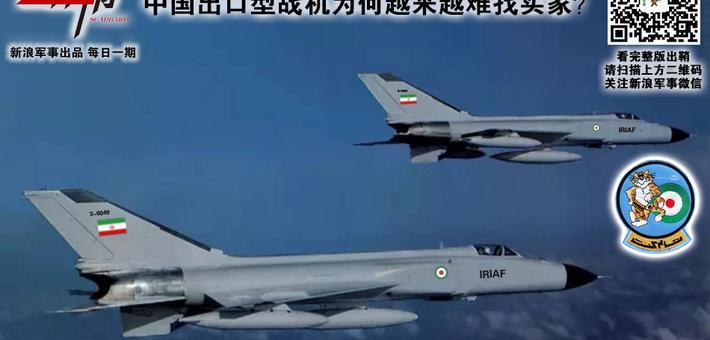出鞘:中国出口型战机为何难找买家?