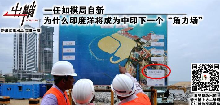 出鞘:印度洋为何将成中印下一个角力场