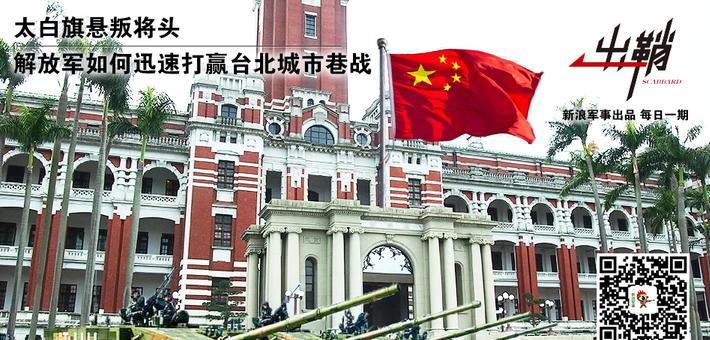 出鞘:解放军如何迅速打赢台北城市巷战
