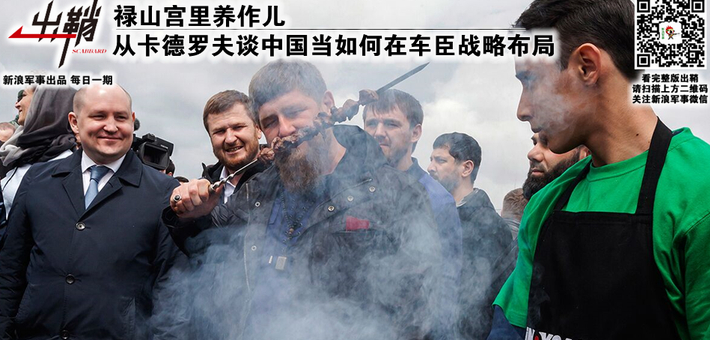 出鞘:从卡德罗夫谈中国如何布局车臣