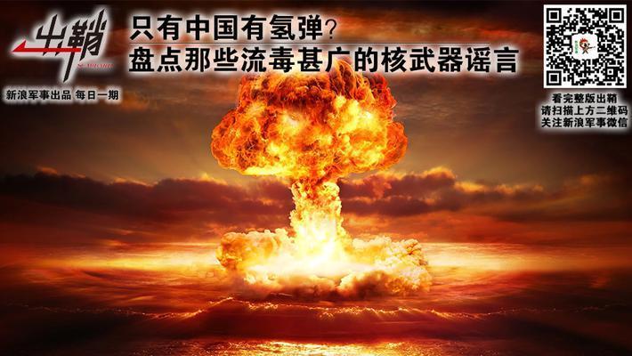 只有中国有氢弹为何是谣言