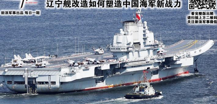 出鞘:辽宁舰改造如何塑造我海军新战力