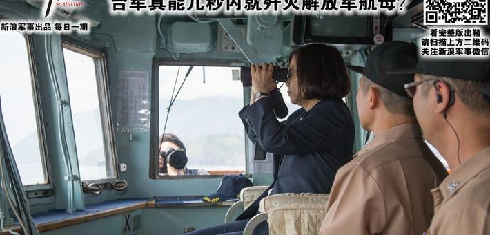 出鞘:台军几秒内就能歼灭大陆航母?