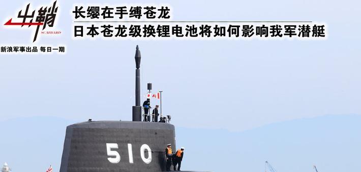 出鞘:日本苍龙级换锂电池咋影响我潜艇