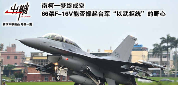 出鞘:F16V能否撑起台军以武拒统野心