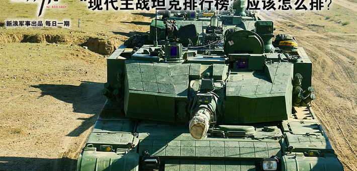 出鞘:现代主战坦克排行榜应该怎么排